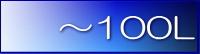 冷蔵庫(100L未満)