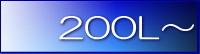 冷蔵庫(200L~)