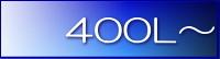 冷蔵庫(400L~)