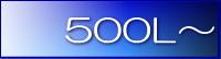 冷蔵庫(500L~)